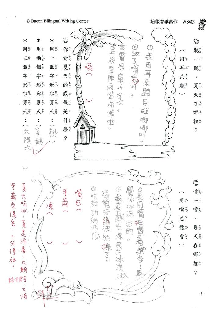 109W3409韓子茵 (3).jpg
