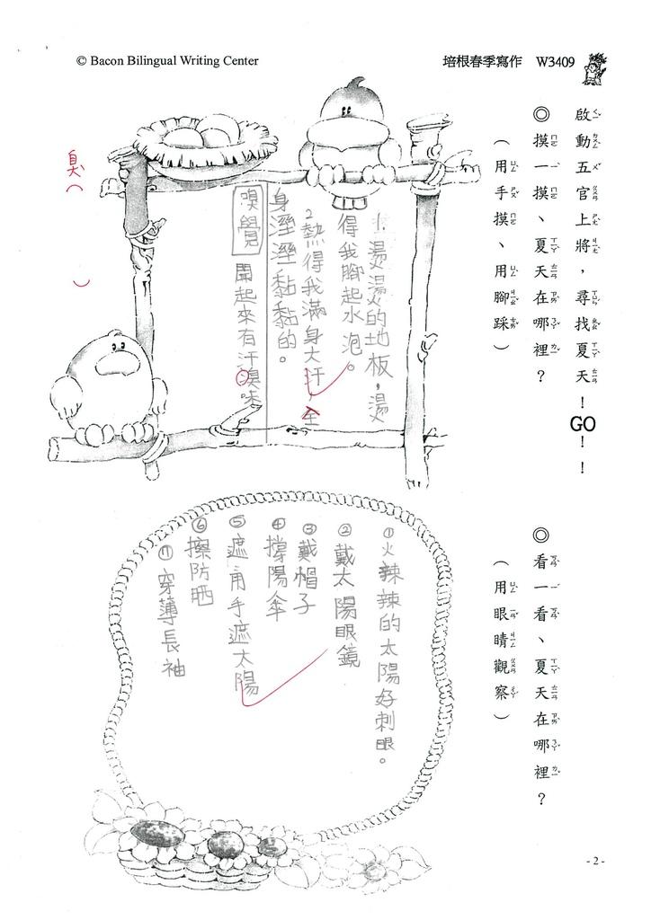 109W3409韓子茵 (2).jpg