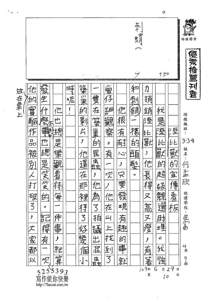 109W4410何孟欣 (1).tif