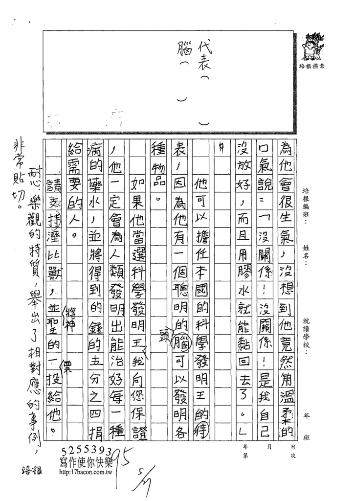 109W4410何孟欣 (2).tif