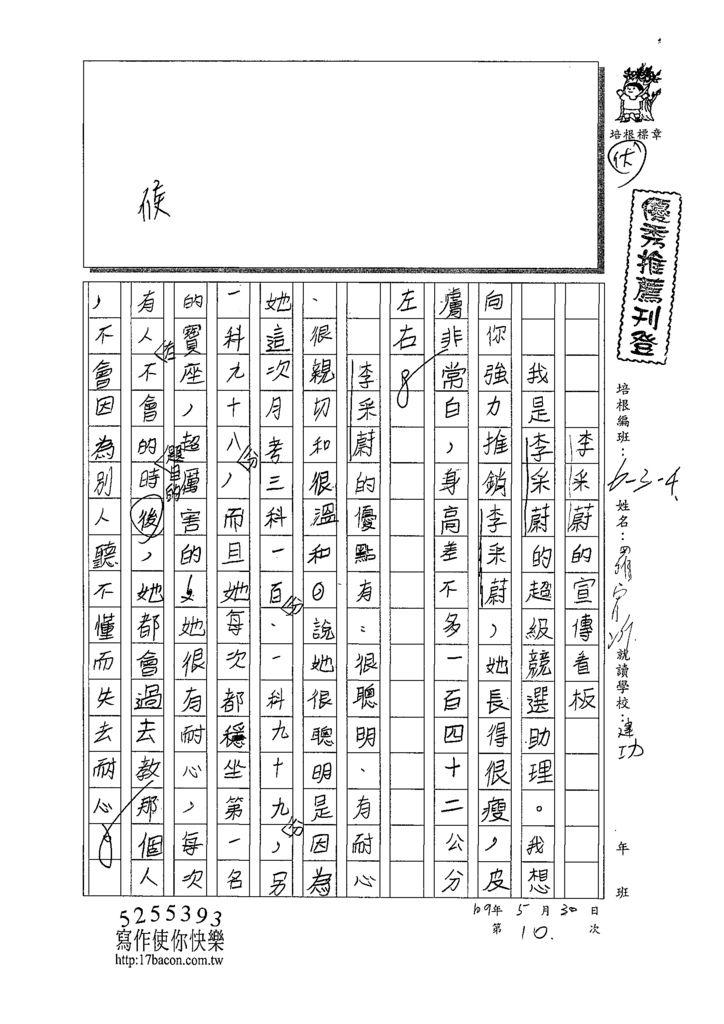 109W4410羅宥沂 (1).tif