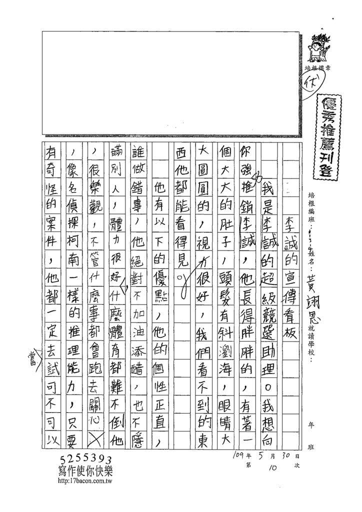 109W4410黃翊恩 (1).tif