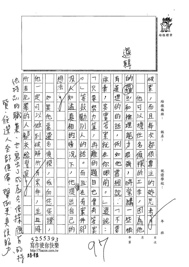 109W4410黃翊恩 (2).tif