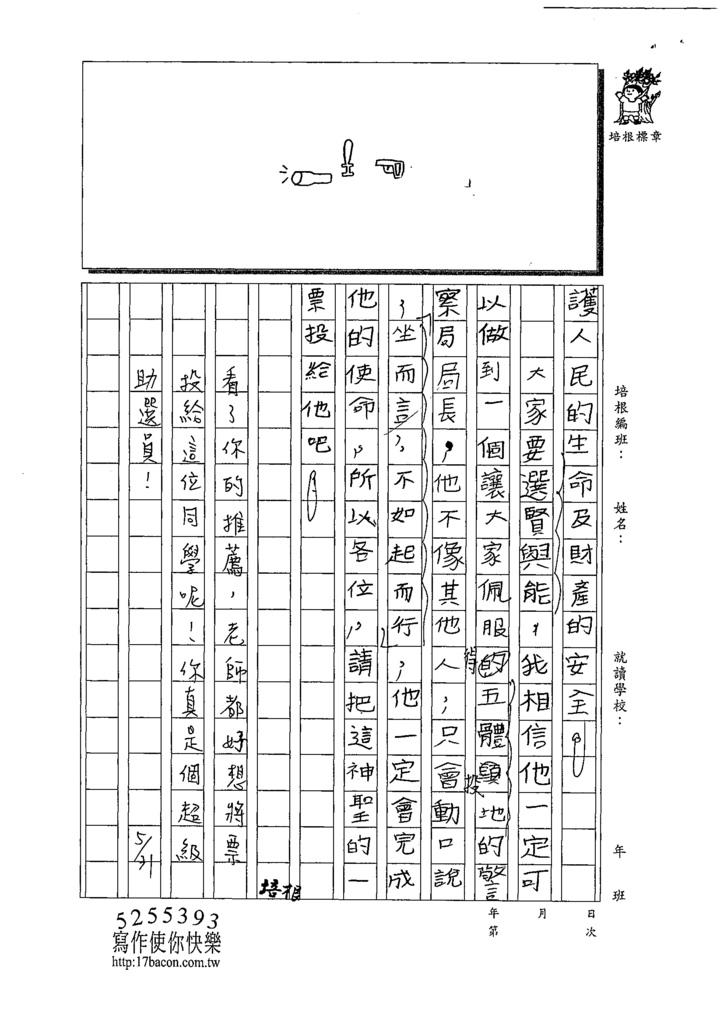 109W4410卓柏翰 (2).tif