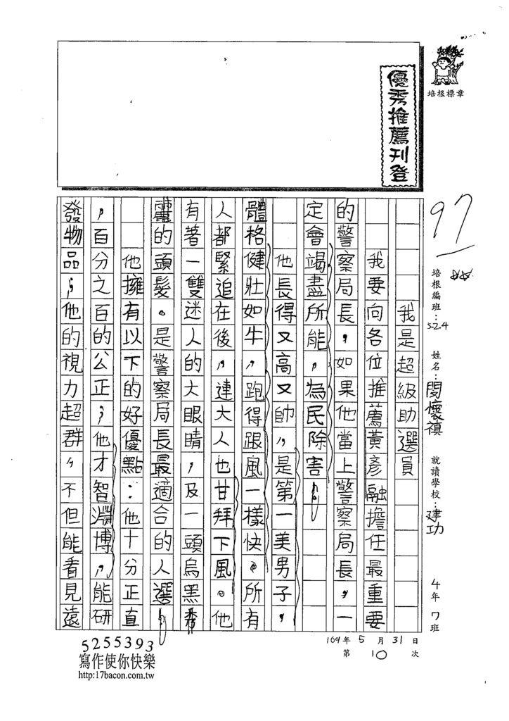 109W4410閔懷禛 (1).tif