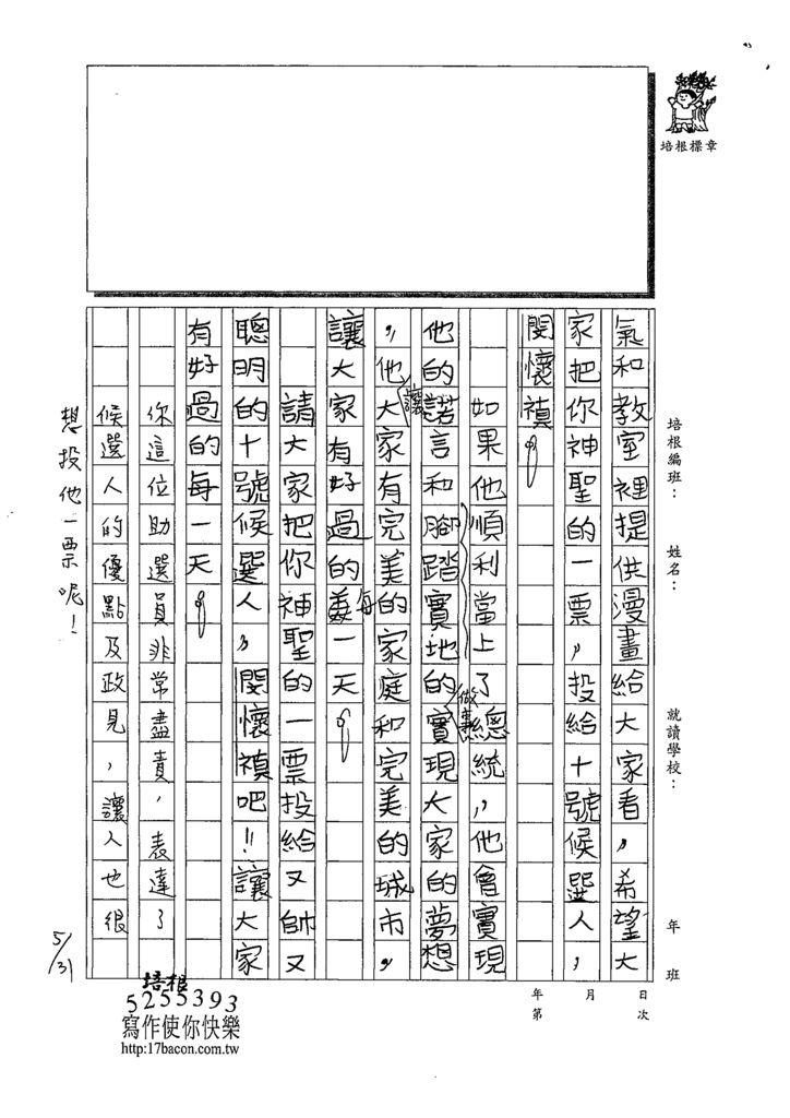 109W4410黃彥融 (2).tif
