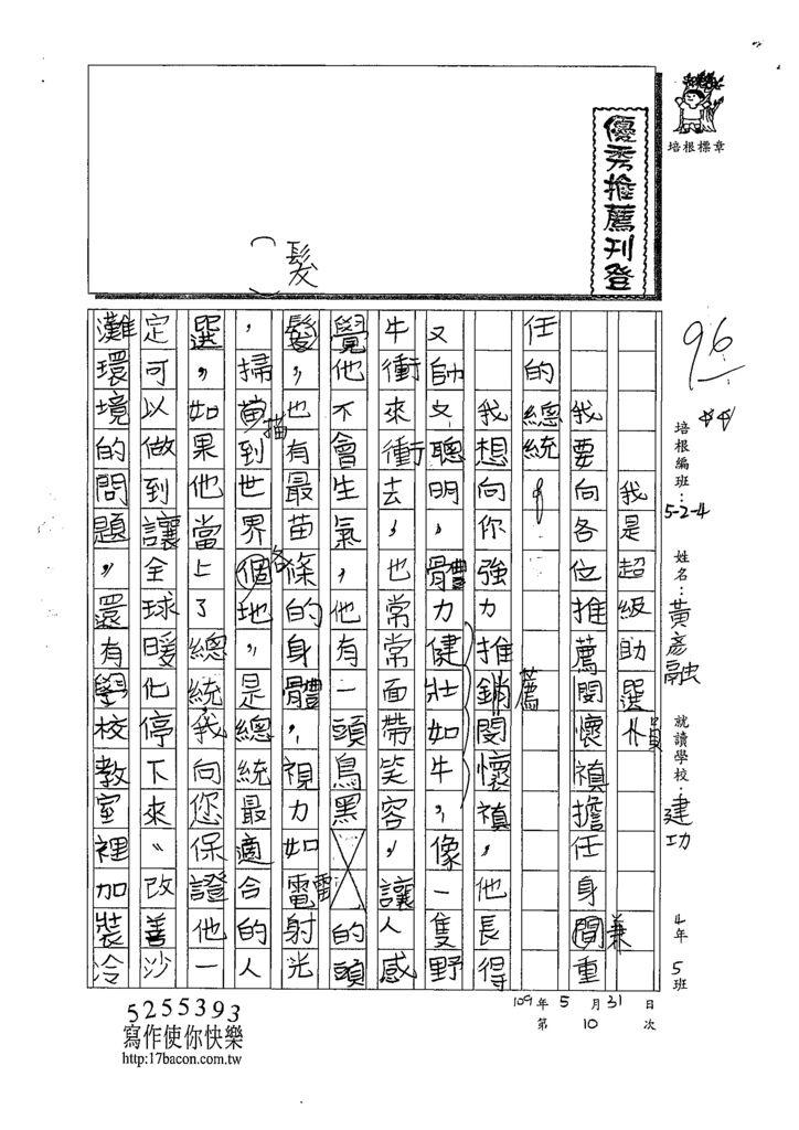 109W4410黃彥融 (1).tif