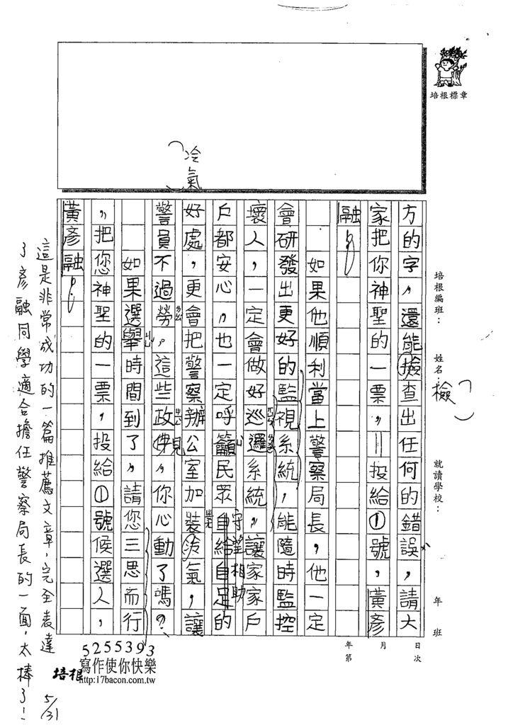 109W4410閔懷禛 (2).tif