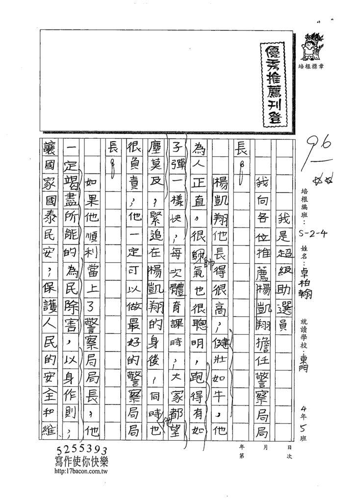 109W4410卓柏翰 (1).tif