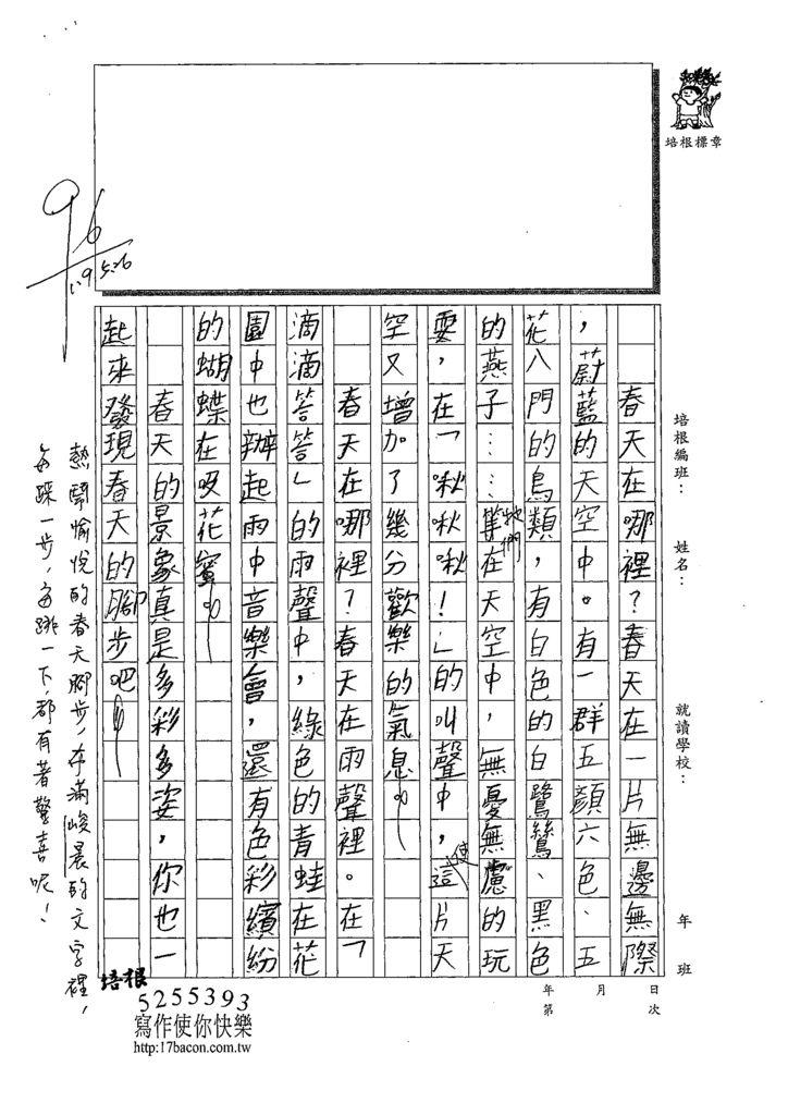 109W4409黃峻晨 (2).tif