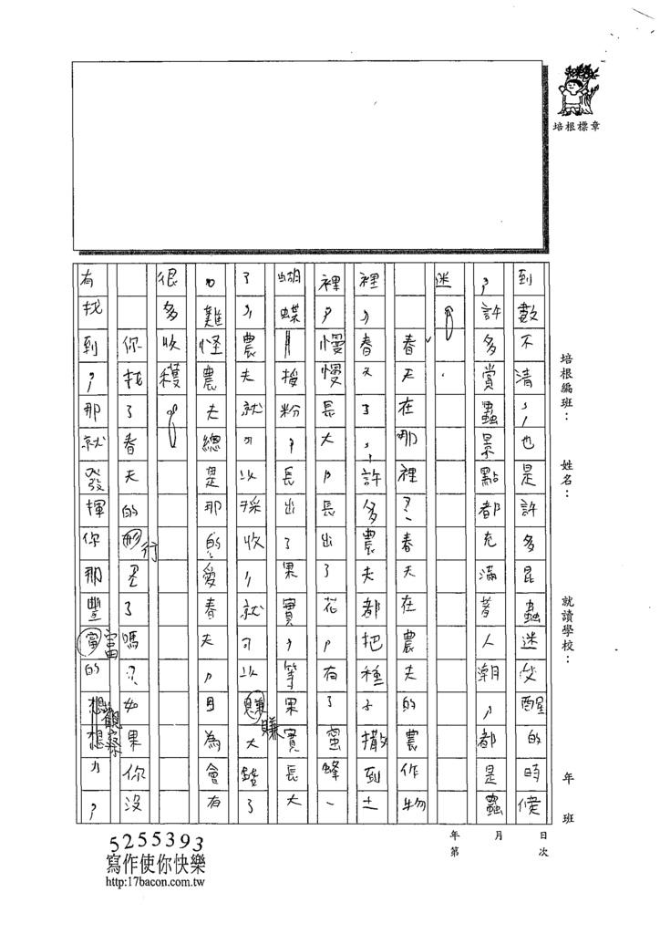 109W4409林冠辰 (3).tif