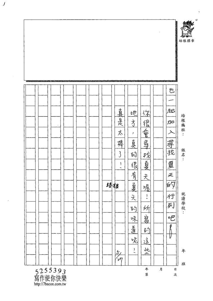109W4409卓柏翰 (3).tif