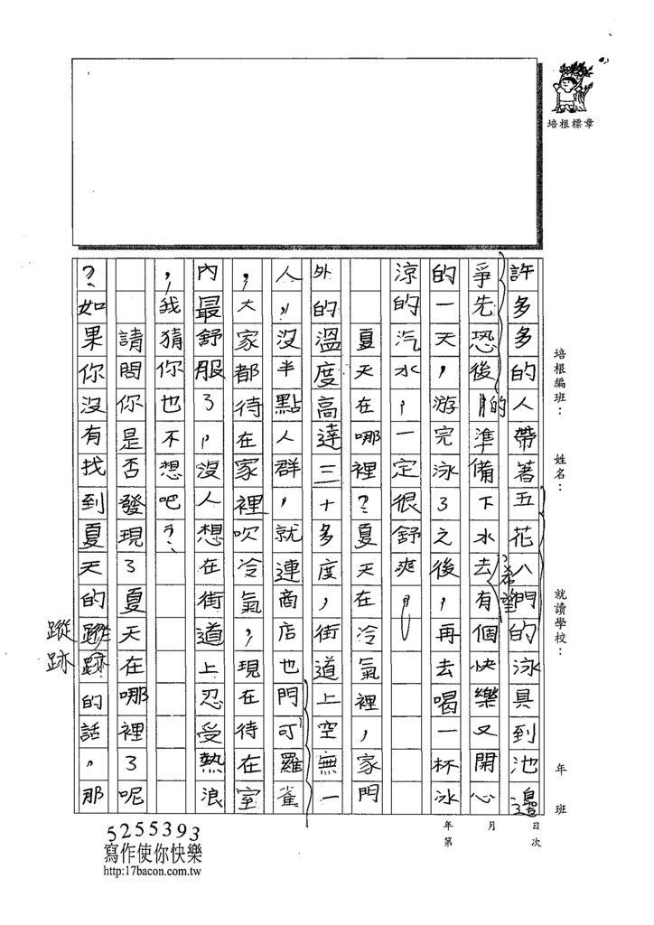 109W4409卓柏翰 (2).tif