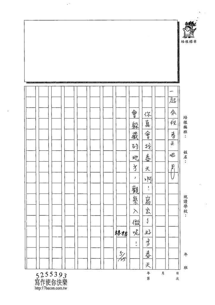 109W4409林冠辰 (4).tif