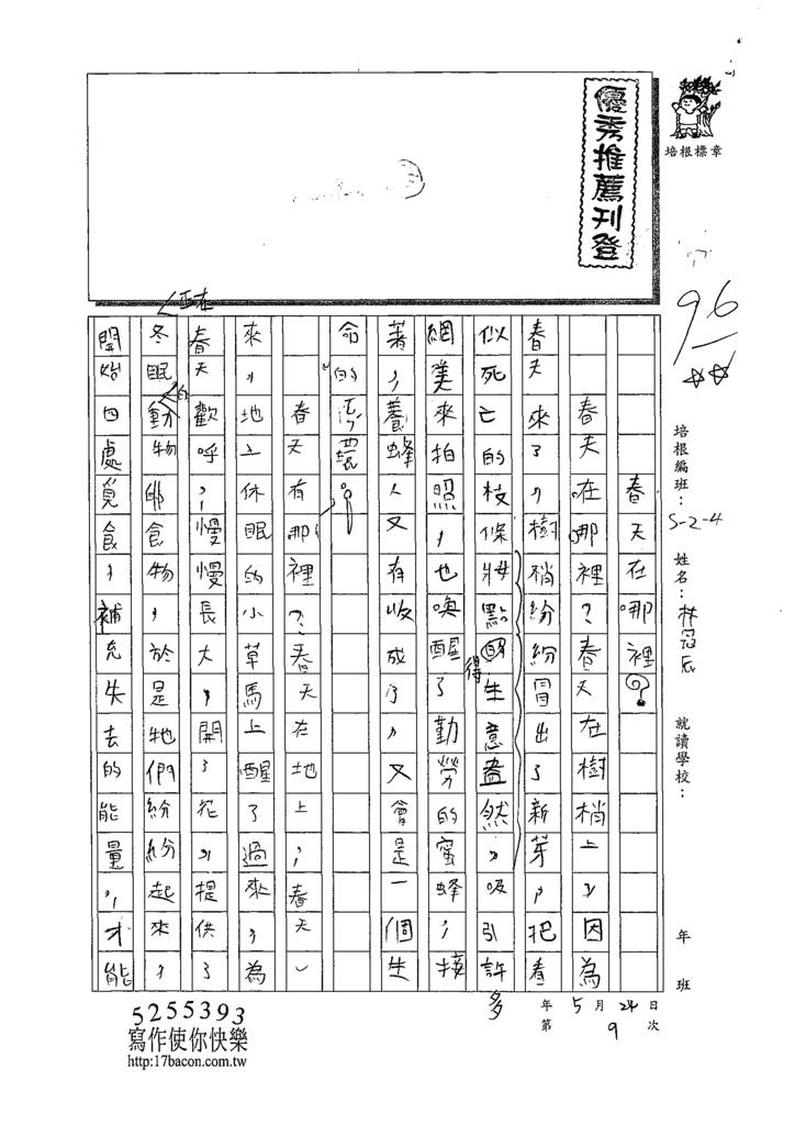 109W4409林冠辰 (1).tif