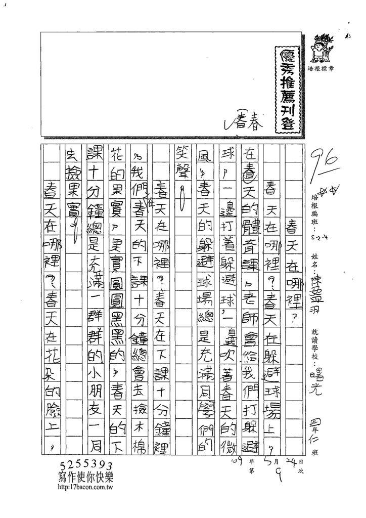 109W4409陳盈羽 (1).tif