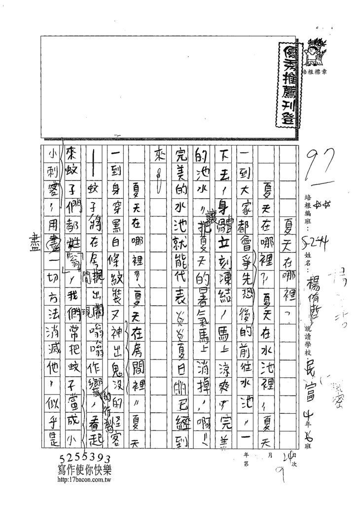109W4409楊侑哲 (1).tif