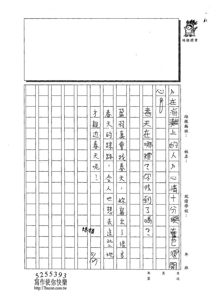 109W4409陳盈羽 (3).tif
