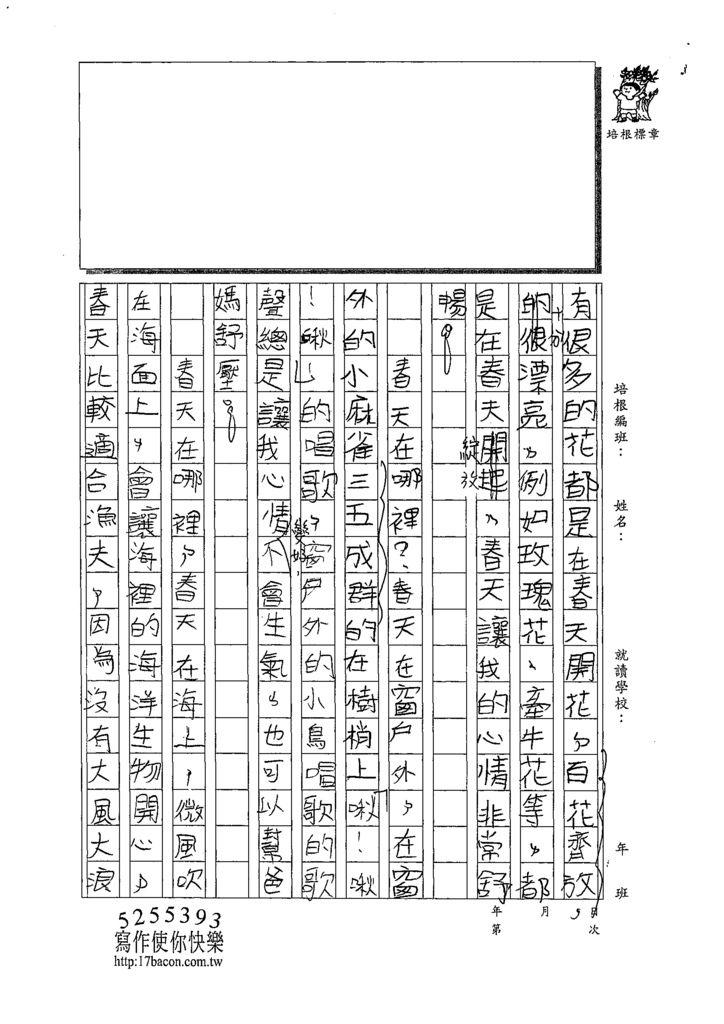 109W4409陳盈羽 (2).tif