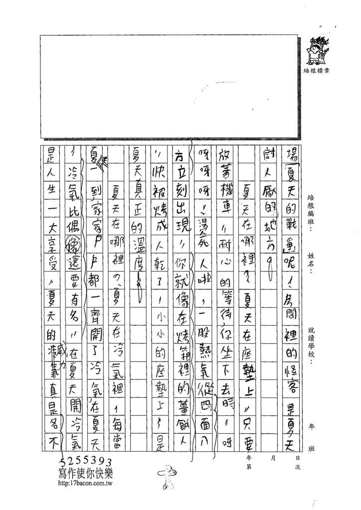109W4409楊侑哲 (2).tif
