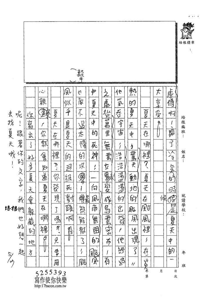 109W4409楊侑哲 (3).tif