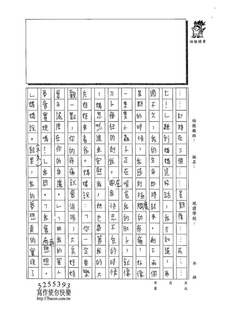 109W5410周羿均 (3).tif