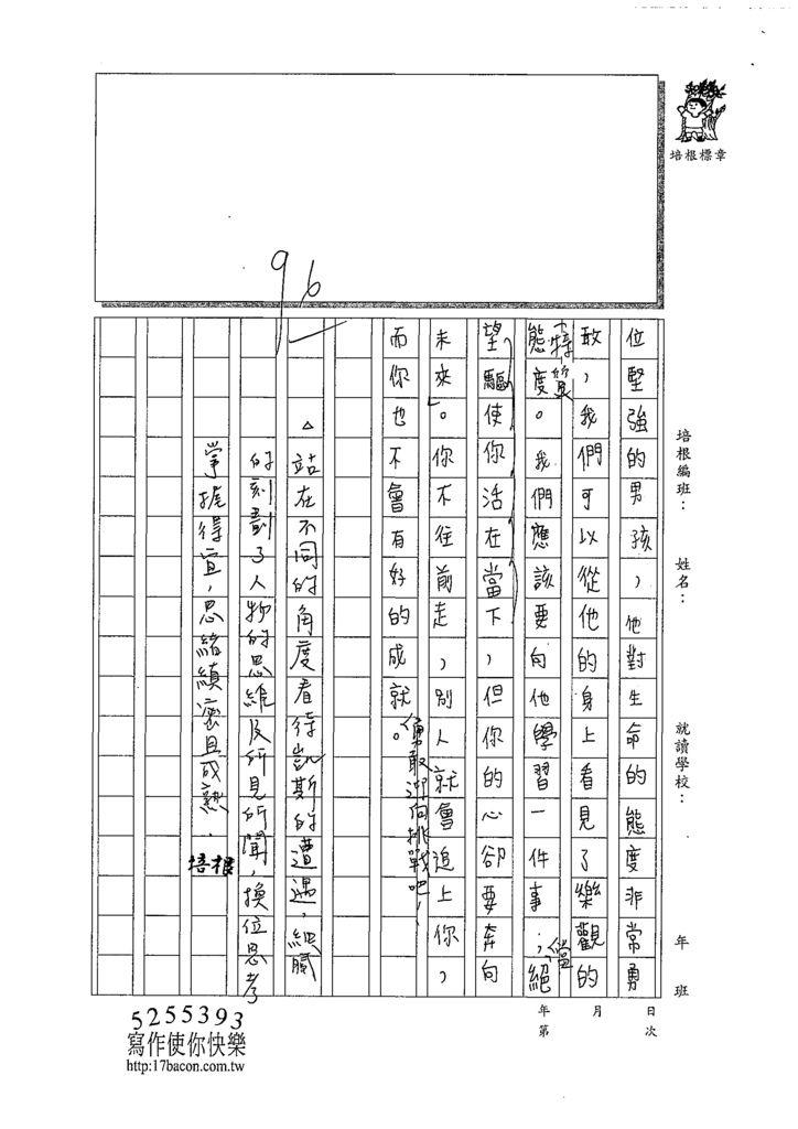 109W5410周羿均 (5).tif