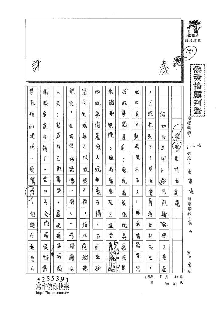 109W5410秦睿儀 (1).tif