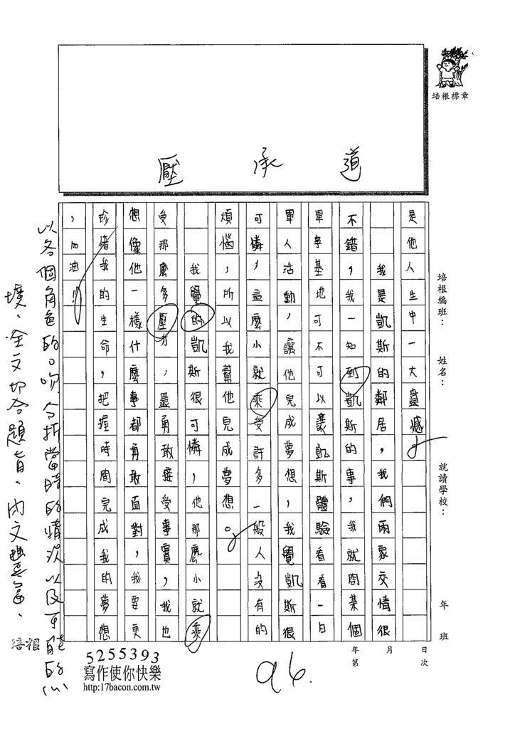 109W5410秦睿儀 (4).tif