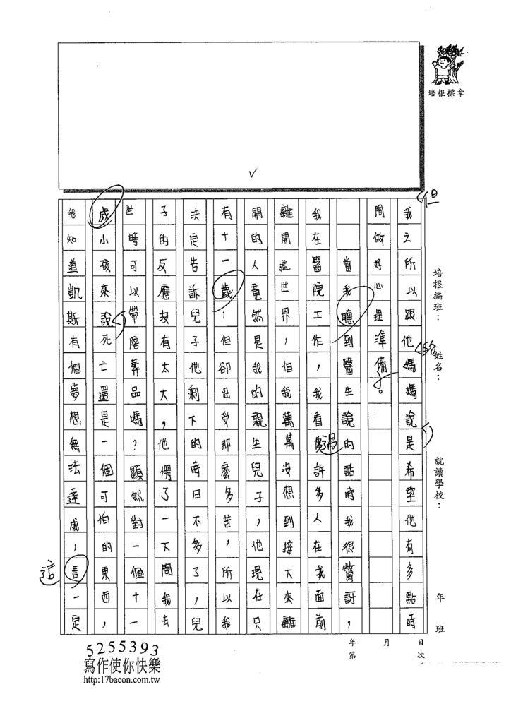 109W5410秦睿儀 (3).tif