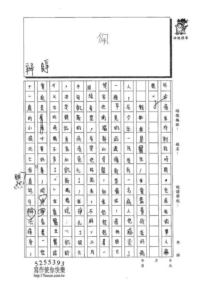 109W5410秦睿儀 (2).tif