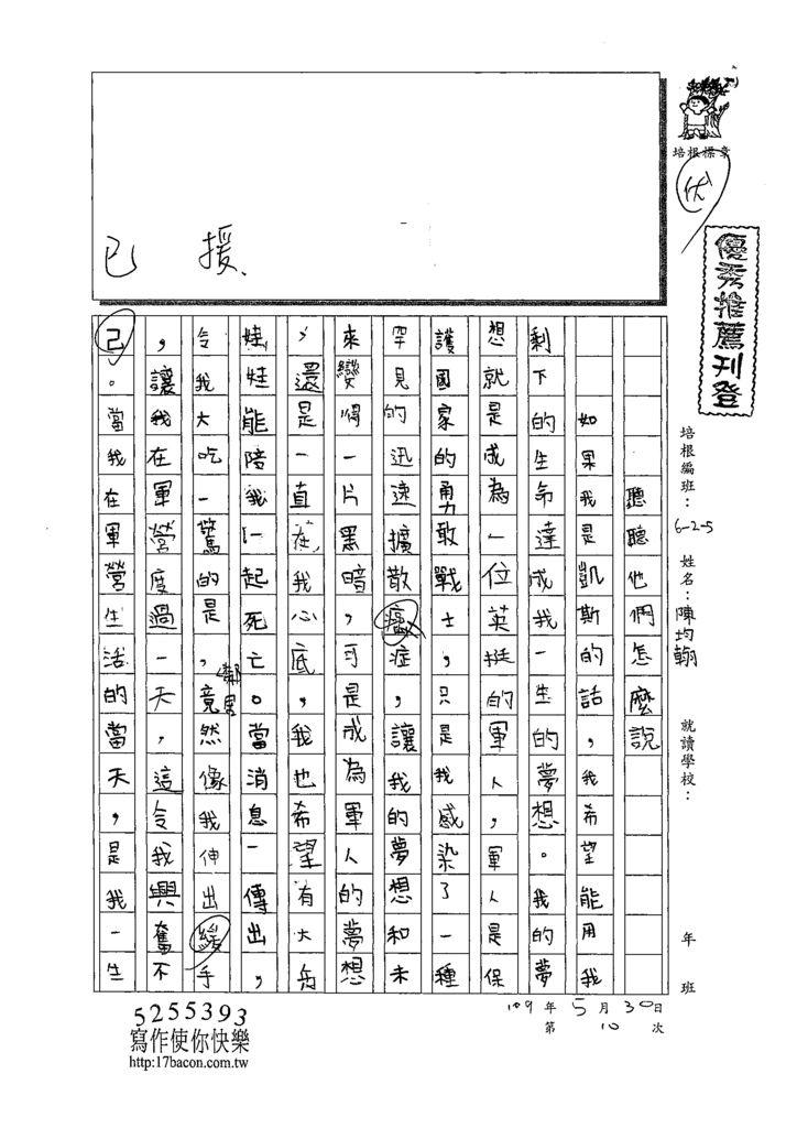 109W5410陳均翰 (1).tif