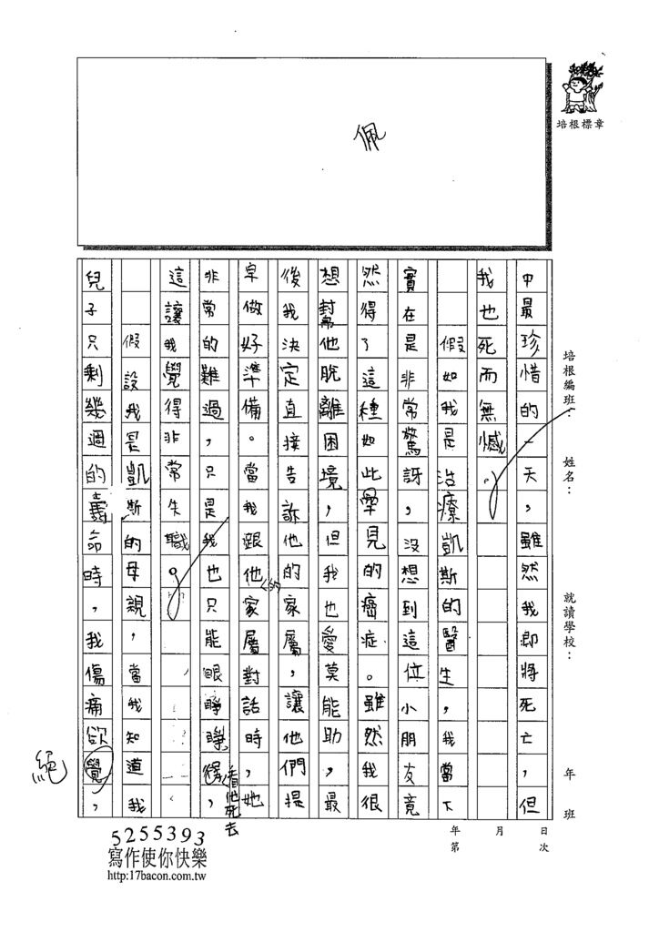 109W5410陳均翰 (2).tif
