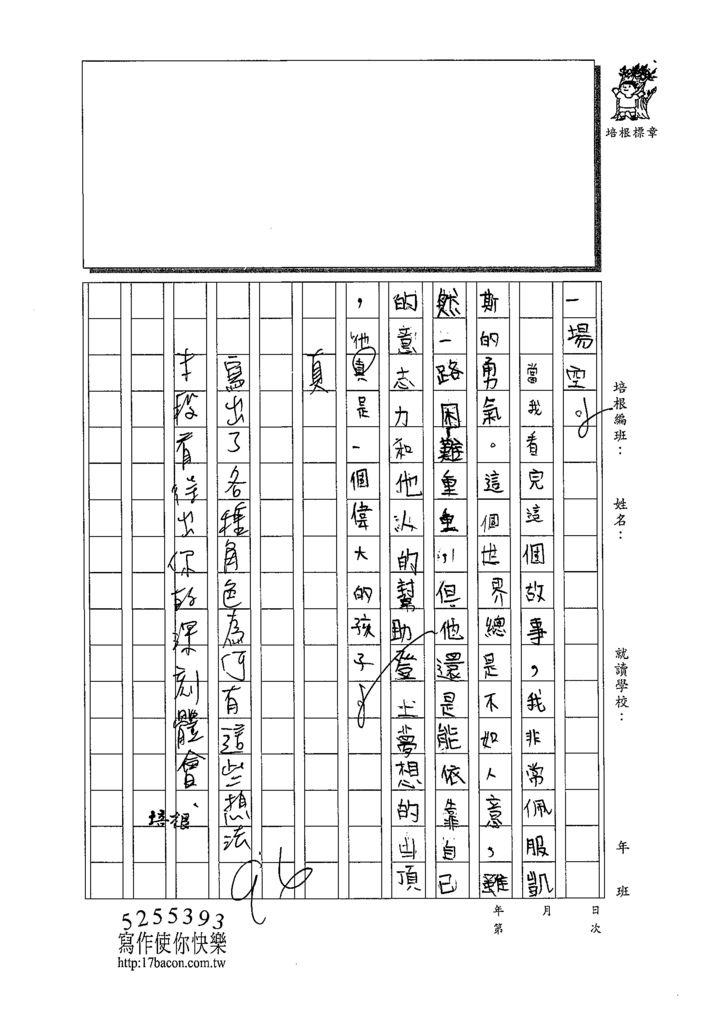 109W5410陳均翰 (4).tif