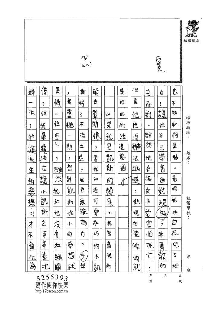 109W5410陳均翰 (3).tif