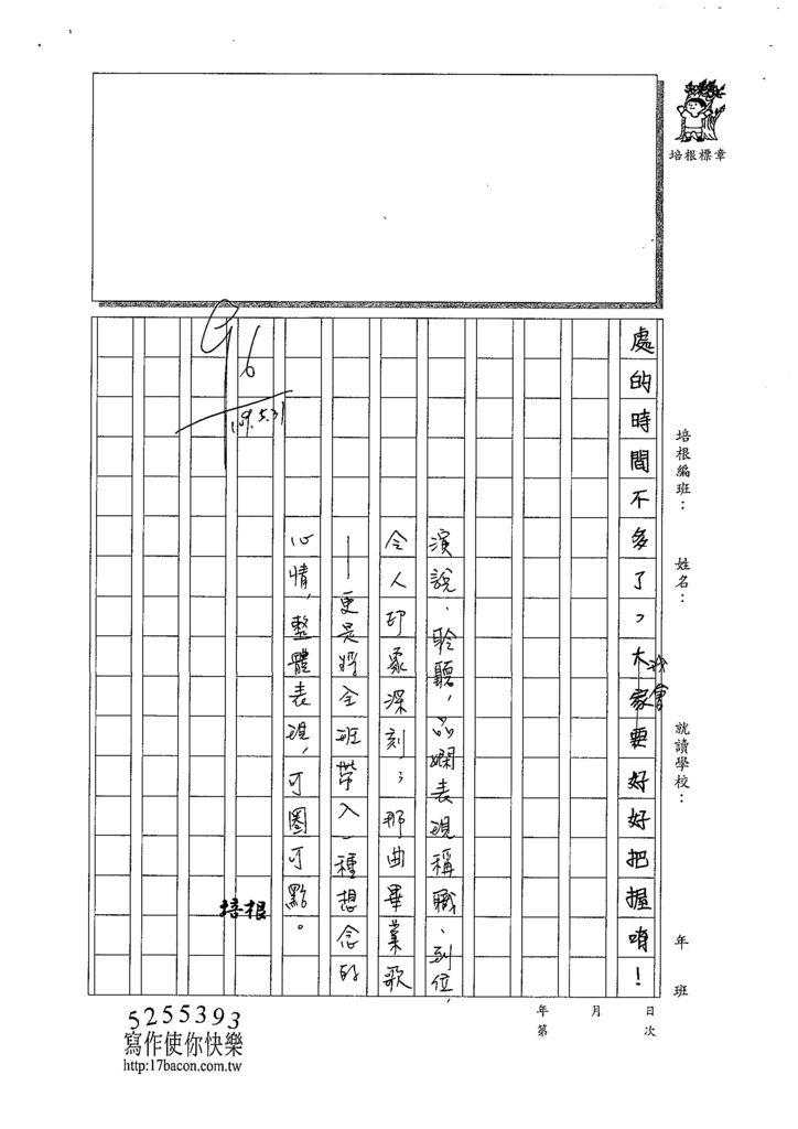 109W6410李品嫻 (3).tif