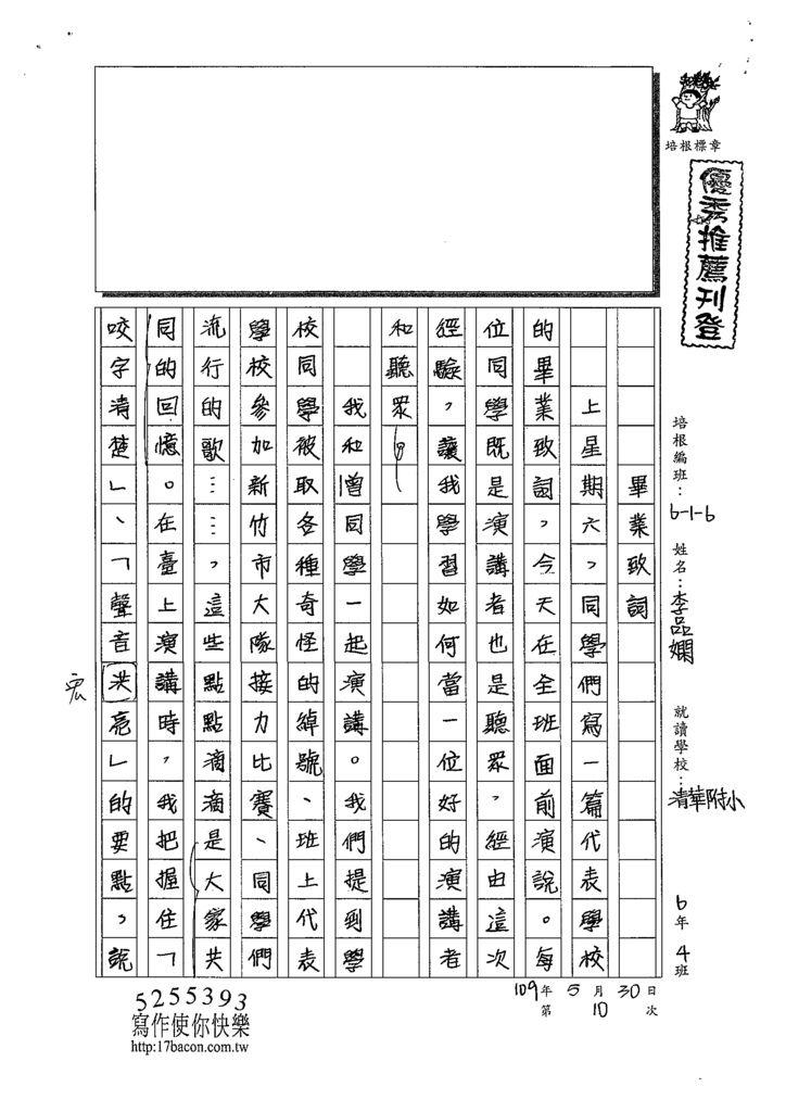 109W6410李品嫻 (1).tif