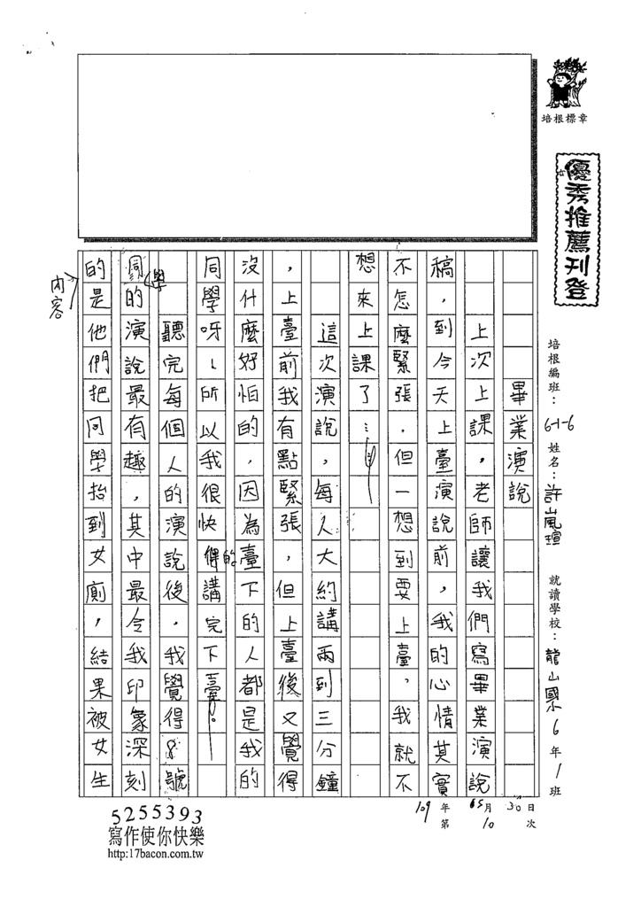 109W6410許嵐瑄 (1).tif