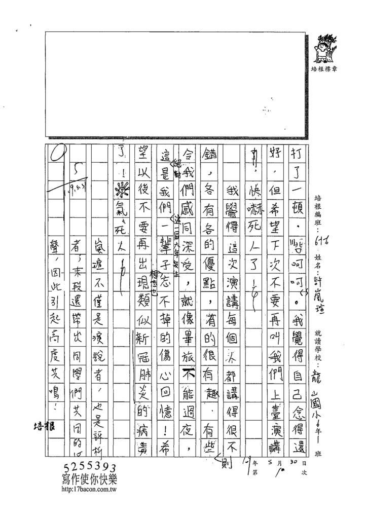 109W6410許嵐瑄 (2).tif