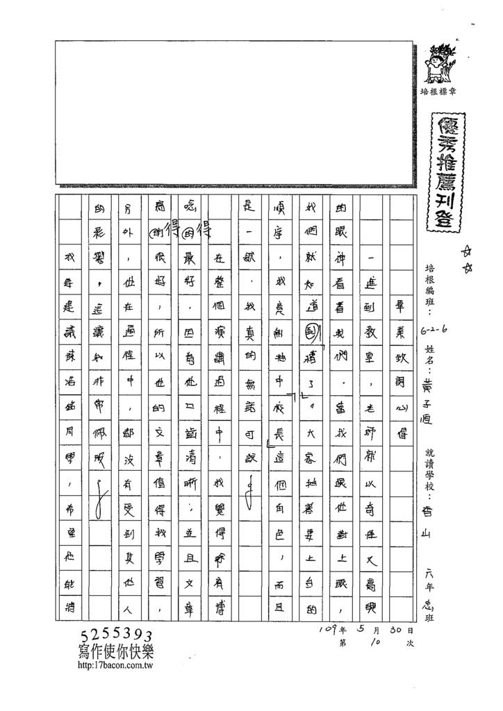 109W6410黃子恆 (1).tif