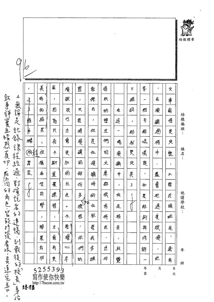 109W6410黃子恆 (2).tif