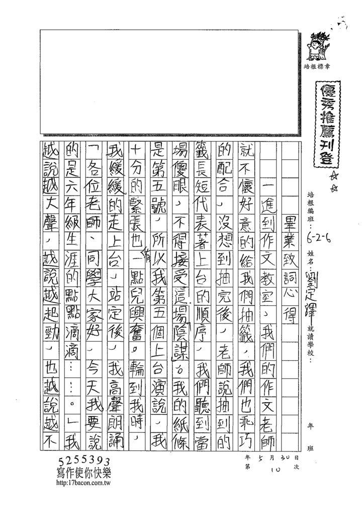 109W6410劉定澤 (1).tif