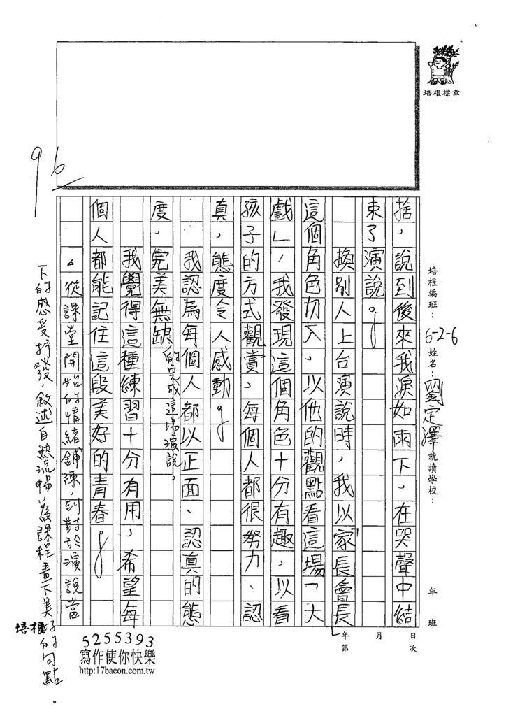 109W6410劉定澤 (2).tif