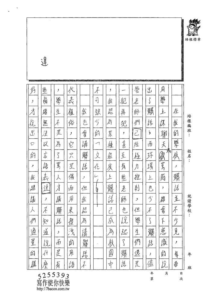 109WA410徐禎均 (2).tif