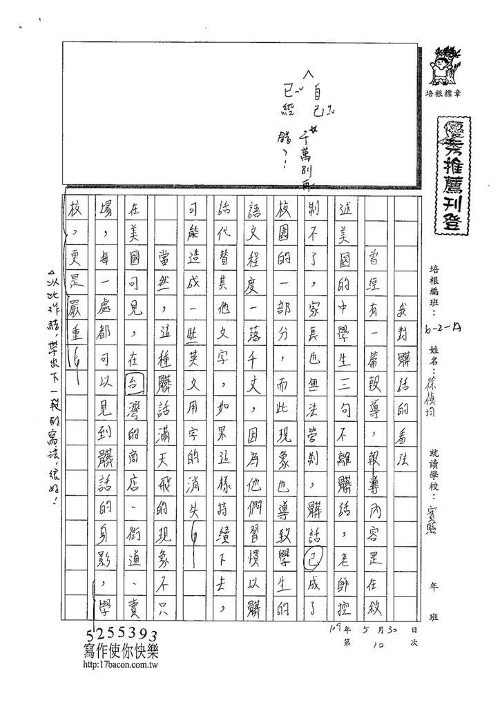 109WA410徐禎均 (1).tif