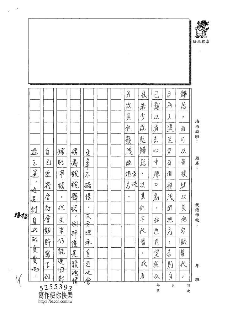 109WA410徐禎均 (3).tif