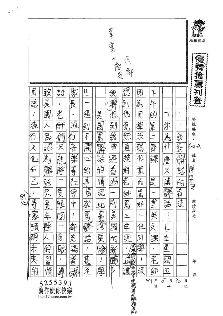 109WA410陳昱安 (1).tif