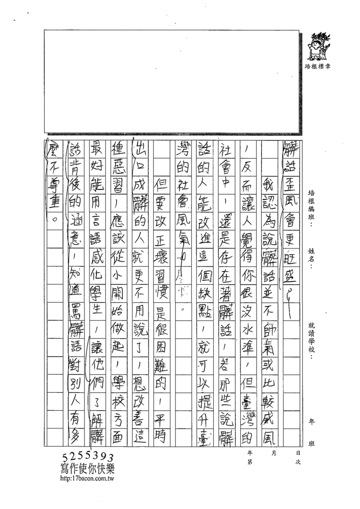 109WA410陳昱安 (2).tif