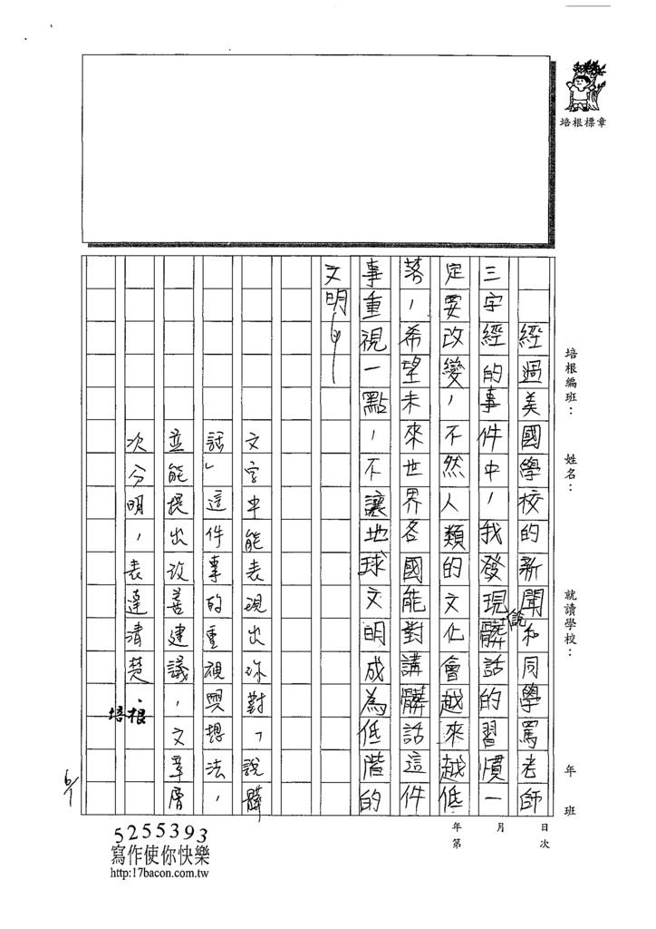 109WA410陳昱安 (3).tif