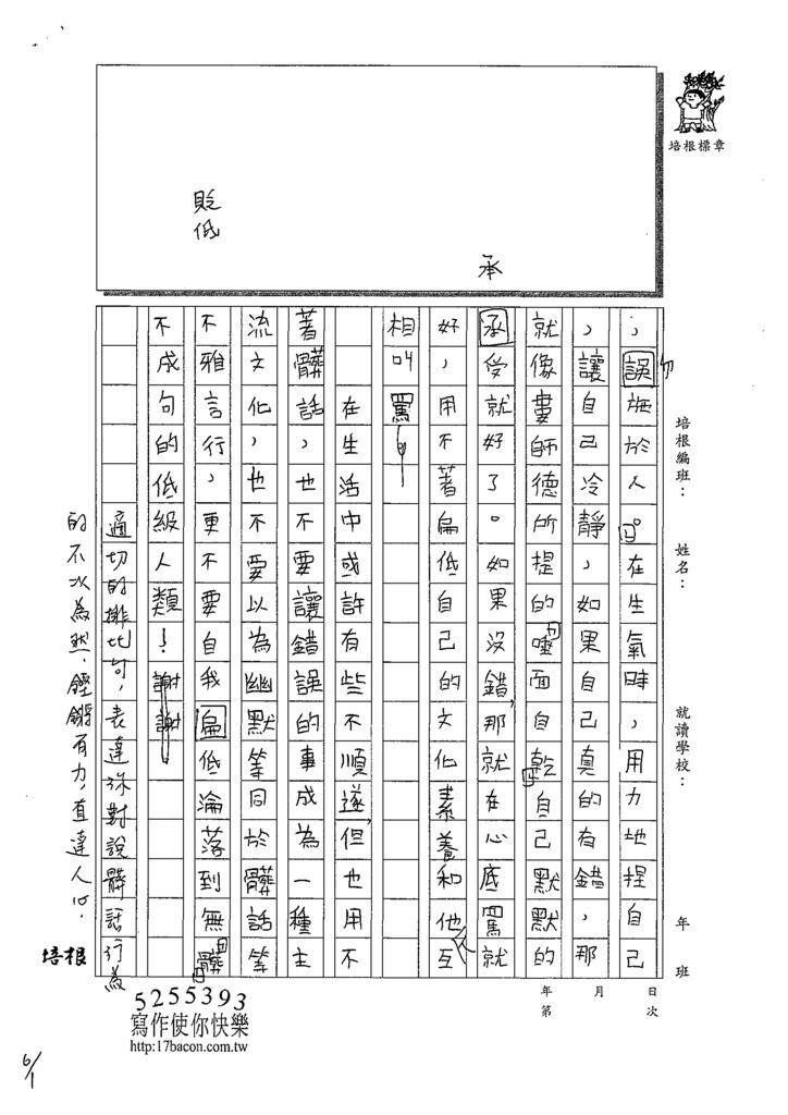 109WA410張晟晧 (3).tif